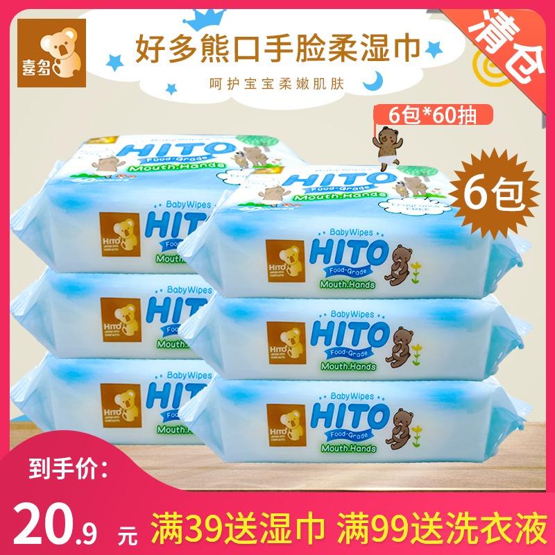 喜多好多熊清仓婴儿湿巾纸新生手口专用屁宝宝幼儿湿纸巾60抽6包