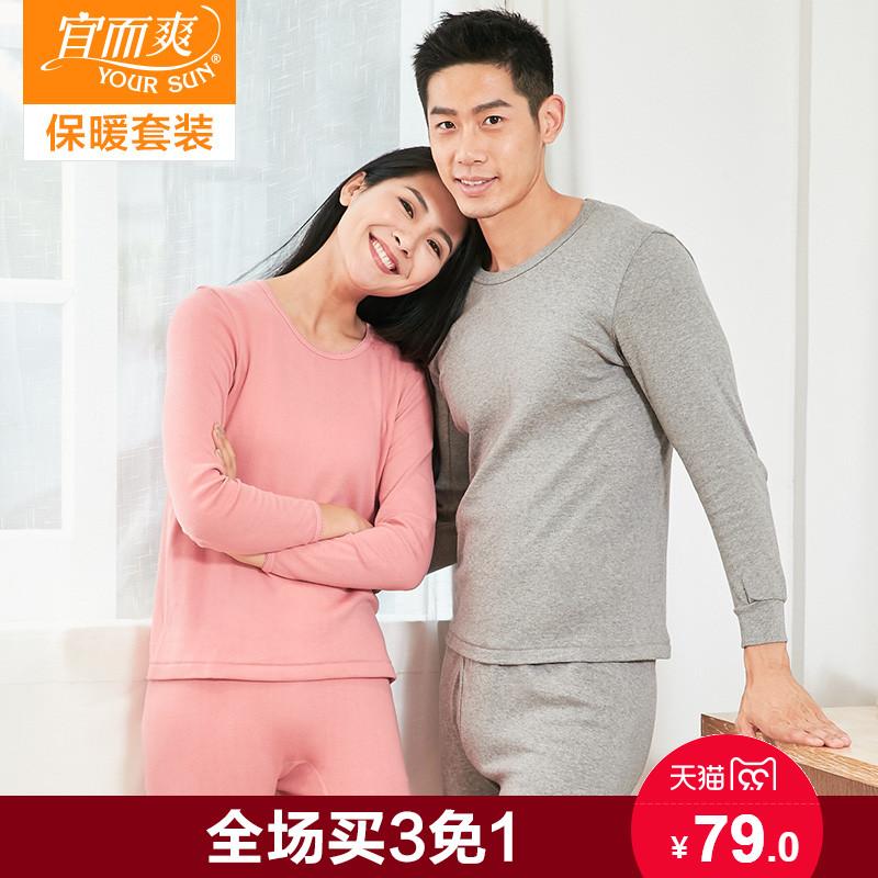 宜而爽 情侶款純棉薄款保暖內衣套裝