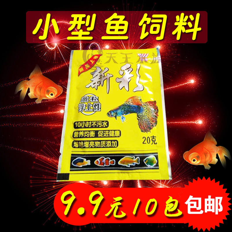 小型鱼饲料小颗粒微粒热带鱼食淡水斗鱼粮凤尾孔雀鱼饲料袋装包邮