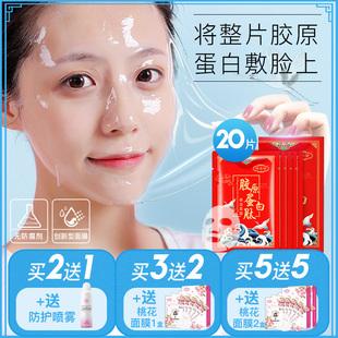 倾姿堂胶原蛋白面膜女透明补水保湿正品水晶果冻凉皮网红面膜20片