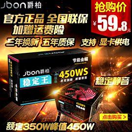 包邮爵柏450WS电脑电源台式机静音宽幅主机电源支持6核独立显卡6P