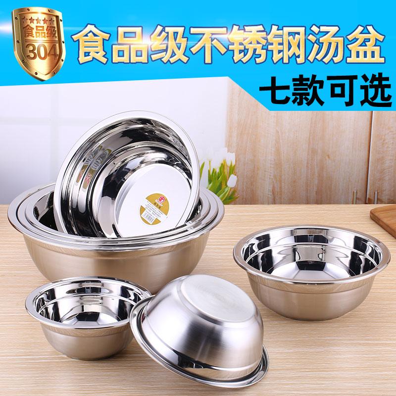 304不锈钢盆圆形汤盆加厚水果盆打蛋盆烘焙盆小饭碗食堂家用包邮