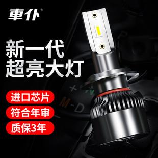 车仆强光汽车LED大灯泡h1h11h7近远光h4远近一体灯泡前照车灯超亮