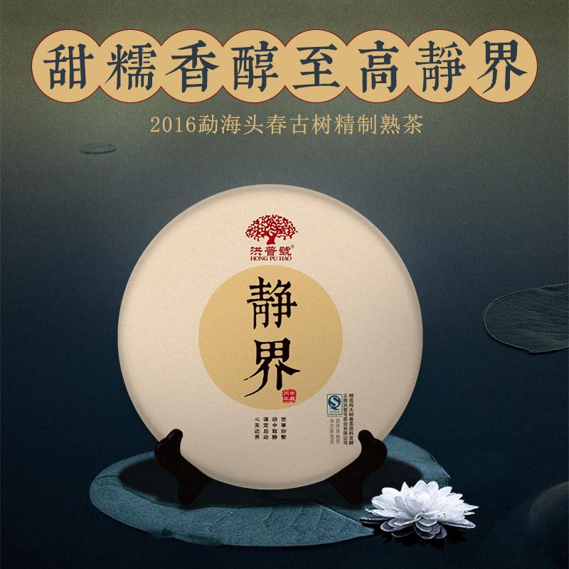 洪普号正品茶叶勐海普洱茶布朗山系多寨组合发酵熟茶饼茶静界