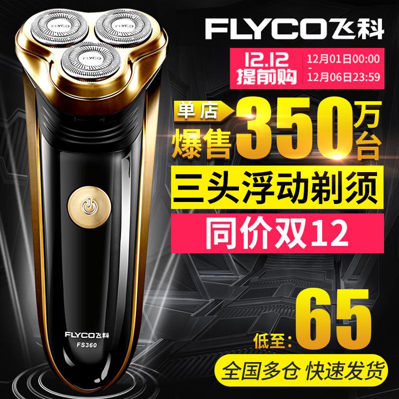 飞科剃须刀男士充电式刮胡刀电动胡须刀胡子刀剃预剔递须刀FS360