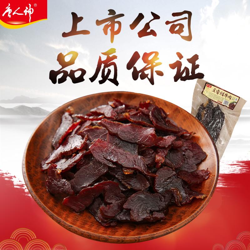 唐人神五香腊牛肉200g 湖南特产烟熏口味湘西风味咸肉腊味牛肉干