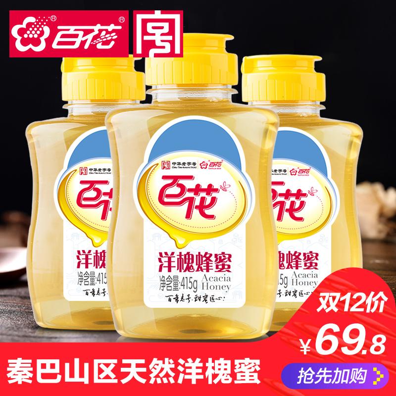 中华老字号百花牌洋槐花蜂蜜3瓶天然纯农家自产野生土取蜂巢蜜