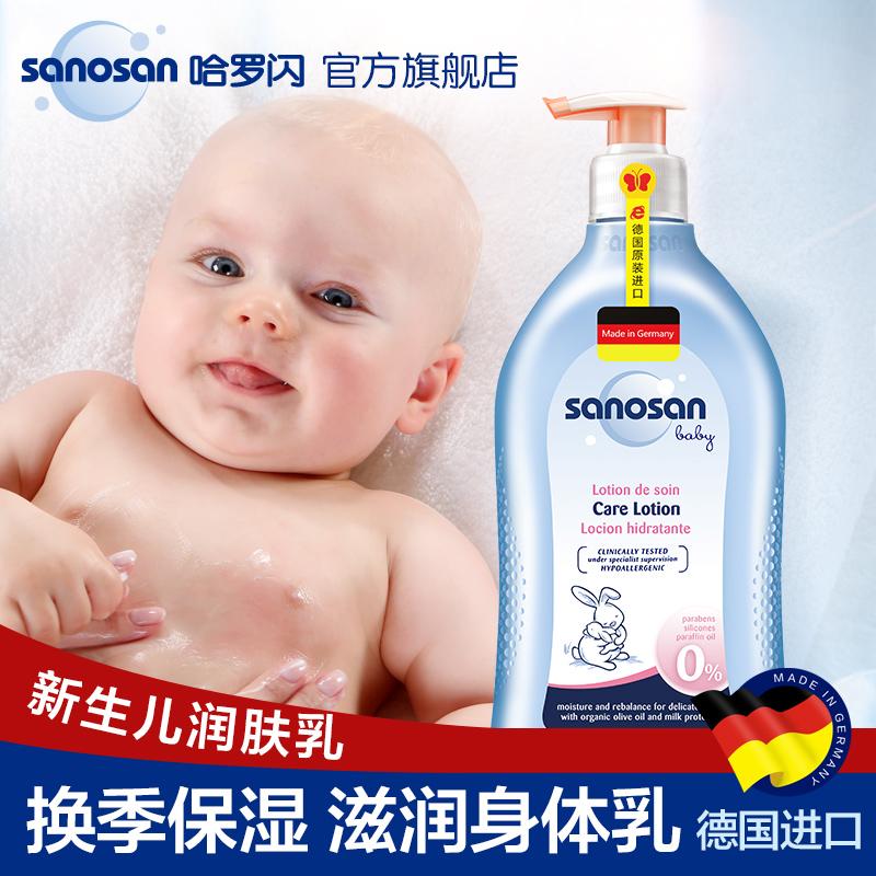 哈罗闪婴儿润肤乳 宝宝润肤霜保湿 儿童滋润面霜