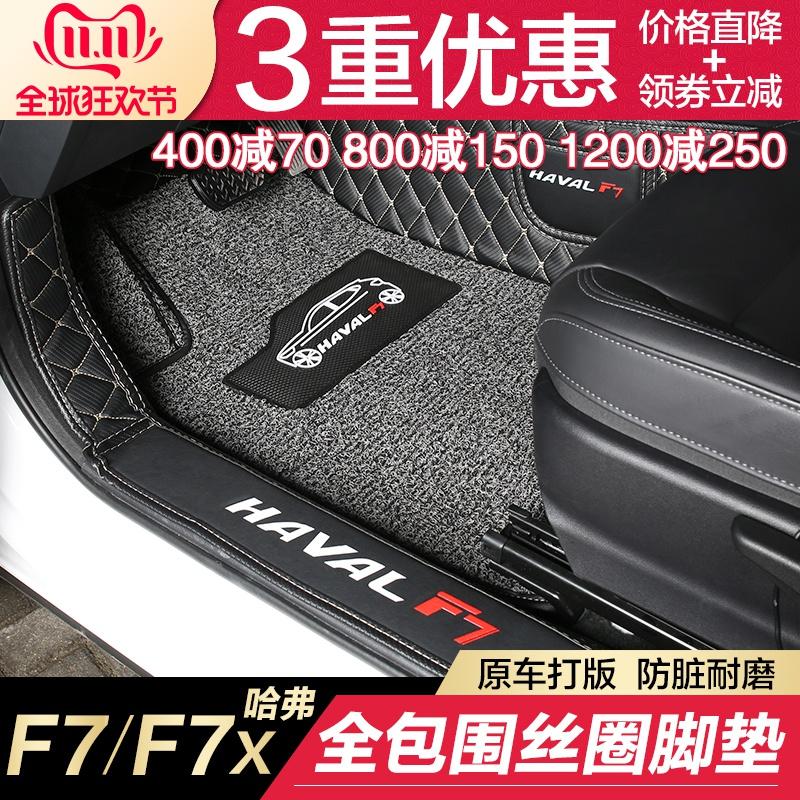 哈弗F7脚垫全包围丝圈皮革脚垫 哈佛F7改装专用F7X内饰装饰用品