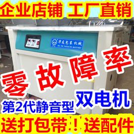 华友牌新20款全热熔智能型半自动单双电机打包机纸箱捆扎机免调节