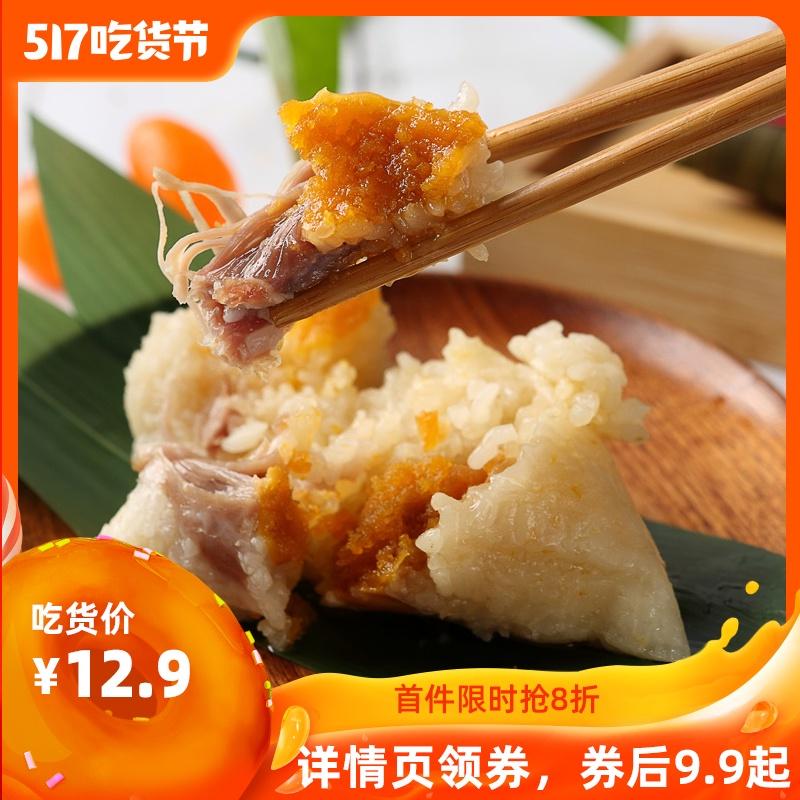 荣庆和高汤粽嘉兴粽子蛋黄肉粽咸肉粽新鲜散装嘉兴鲜肉粽多口味粽