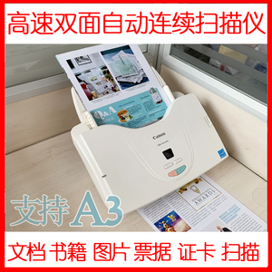 Canon DR-3010C high-speed automatic continuous paper feed double-sided color picture A4 paper contract document scanner