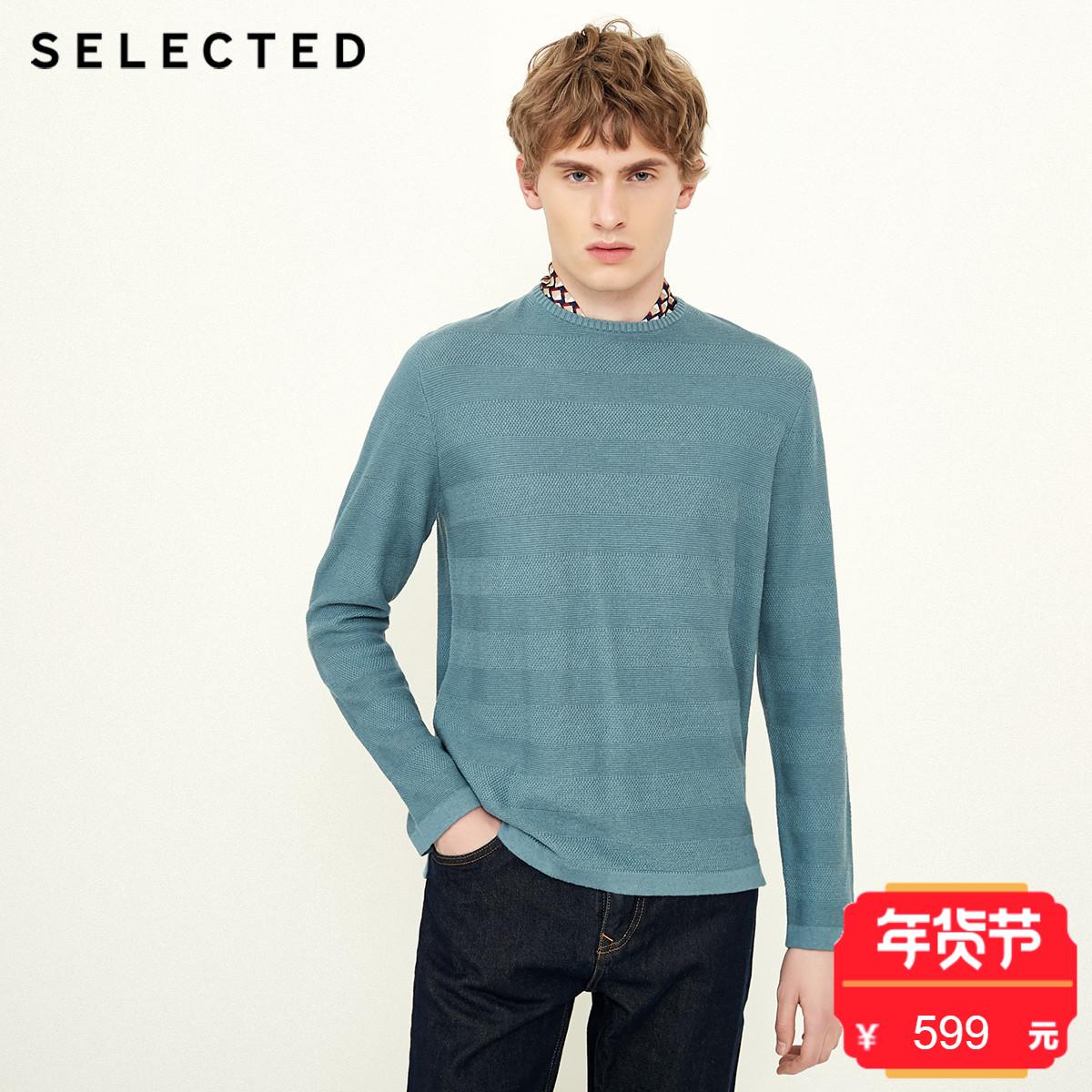 [800-80]SELECTED思莱德纯色商务休闲男毛衣针织衫S 418124538