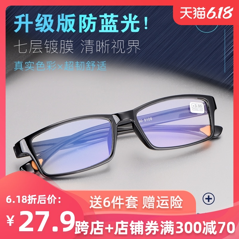 防蓝光抗疲劳老花镜男时尚超轻高清100 150 200度舒适老光眼镜女