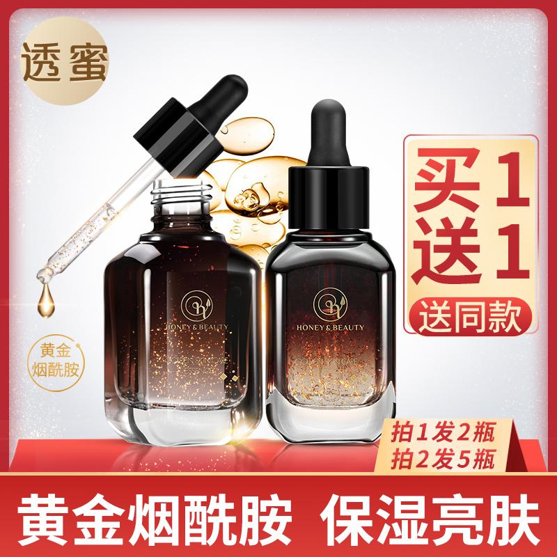透蜜烟酰胺原液黄金精华液保湿补水亮肤面部精华收缩毛孔玻尿酸