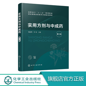 Practical prescriptions and proprietary Chinese medicines Third Edition Higher Vocational Education for the use of traditional Chinese medicine majors Teaching books for pharmaceutical agents in the field of pharmaceutical business management and management