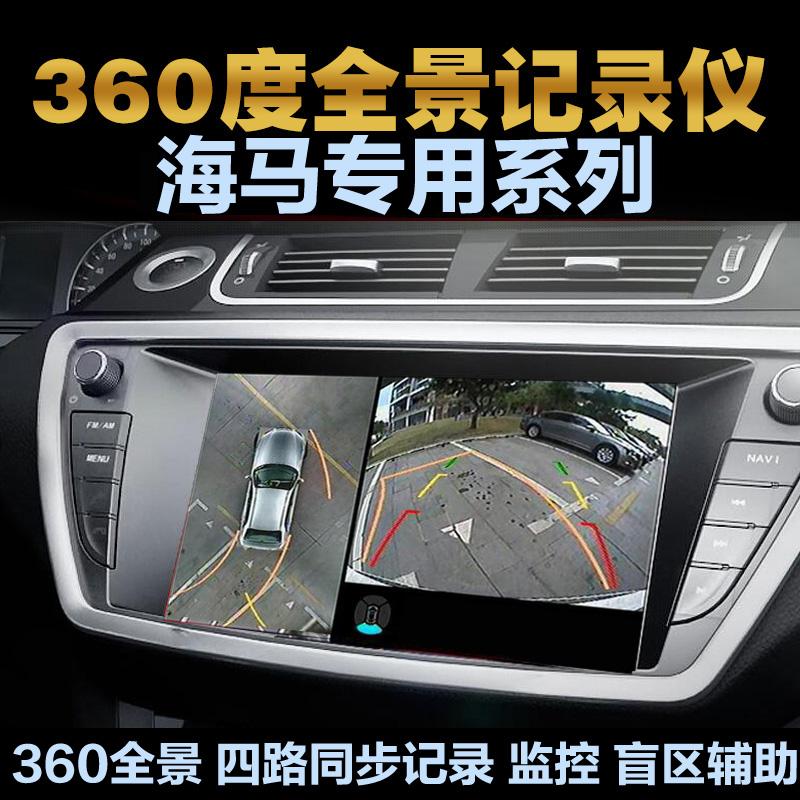 海马S5V70S7福美来M68 360度全景行车记录仪盲区辅助停车监控影像