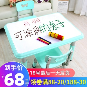 Children's tables and chairs set kindergarten tables and chairs plastic games eating drawing small tables can lift baby learning table