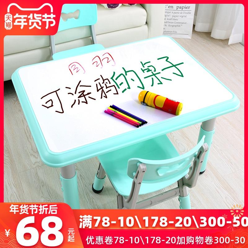 儿童桌椅套装幼儿园桌椅塑料游戏吃饭画画小桌子可升降宝宝学习桌
