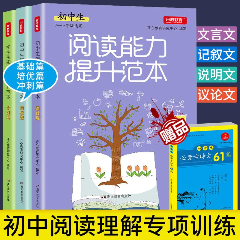 三本套 初中生阅读能力提升范本初中语文阅读理解专项训练题组合训练七八九年级文言文记叙文现代文阅读答题技巧初一初二中考
