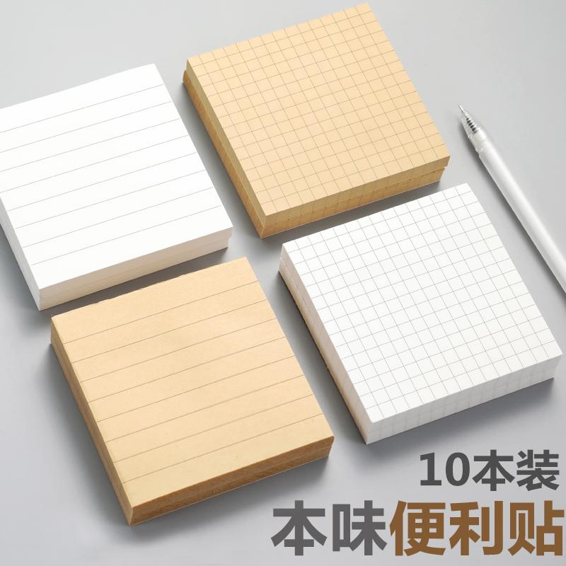 便利贴纸  粘性强方格横线便签韩国可爱小清新可撕留言N次贴日系