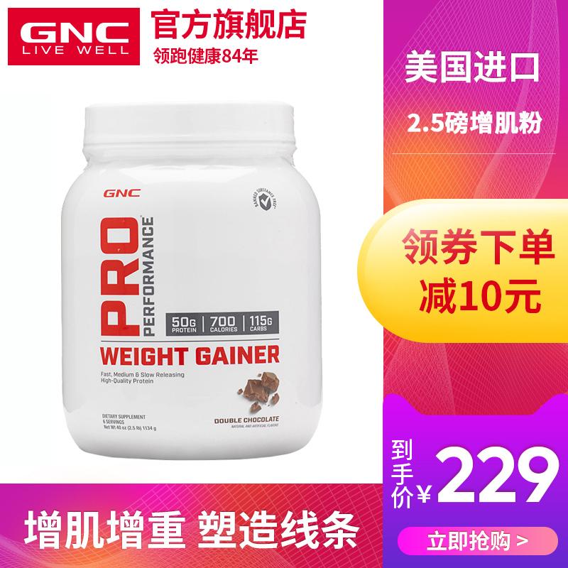 GNC健安喜复合增肌粉乳清蛋白质粉健身男瘦人增重增肥健肌粉2.5磅