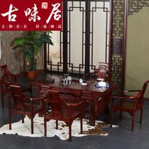 古味居 非洲酸枝木中式红木家具 明清仿古茶桌椅组合 实木大茶台