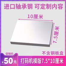 75X100mmbt5持生产日zc钢板模款手动移印钢板可订做