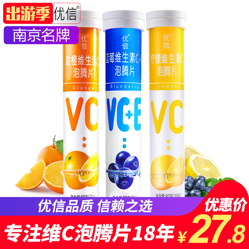 【3支60片】优信维生素C泡腾片维C片VC+VE多种维生素E泡腾片 60片
