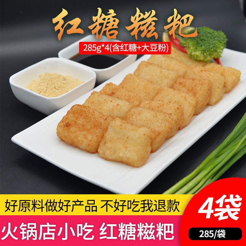 【唐人基】红糖糍粑传统糕点年糕火锅食材零食小吃休闲食品285g*4