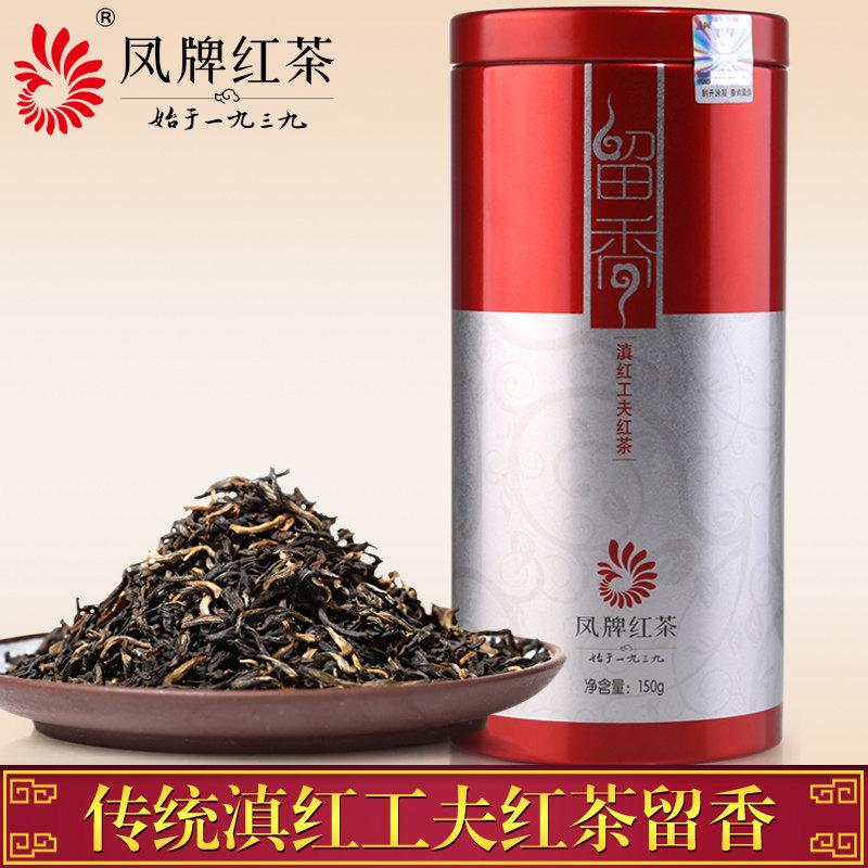 凤牌红茶 茶叶  云南滇红工夫红茶留香听装150g正宗滇红茶特级