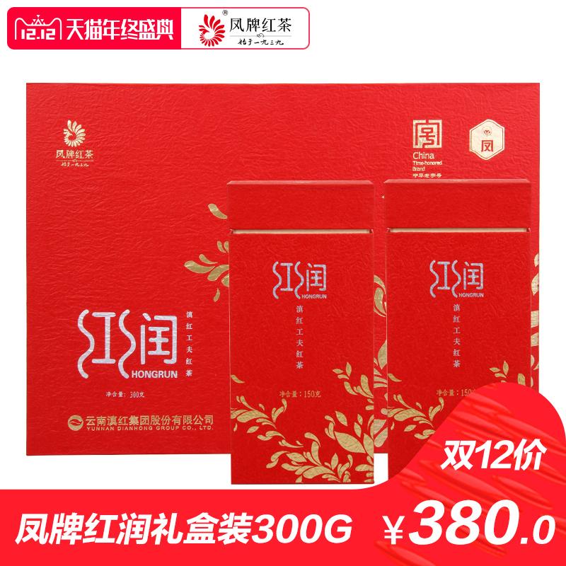 凤牌红茶 茶叶 云南传统滇红工夫茶红润礼盒装300g 云南红茶茶叶