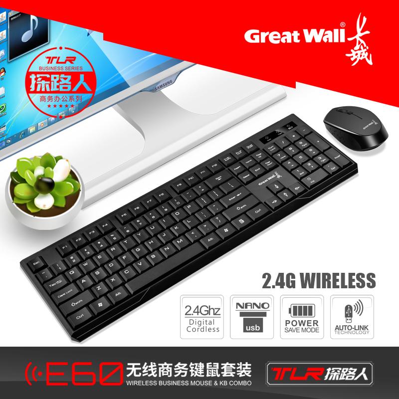 长城无线键盘鼠标套装E60笔记本台式电脑键鼠套装家用办公游戏