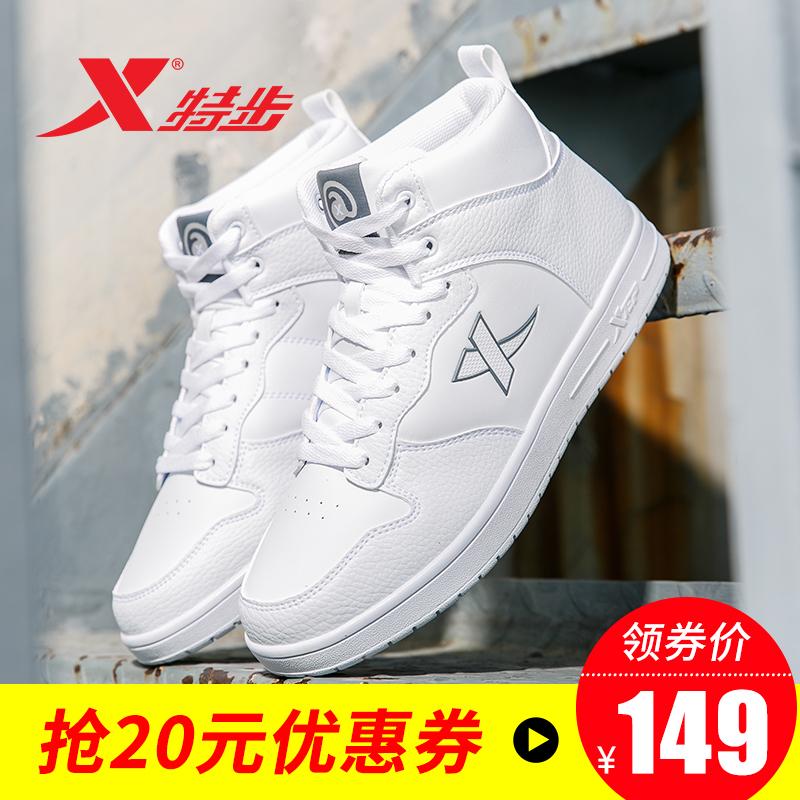 特步板鞋男鞋运动鞋子2017新款冬季韩版潮高帮白色学生休闲鞋
