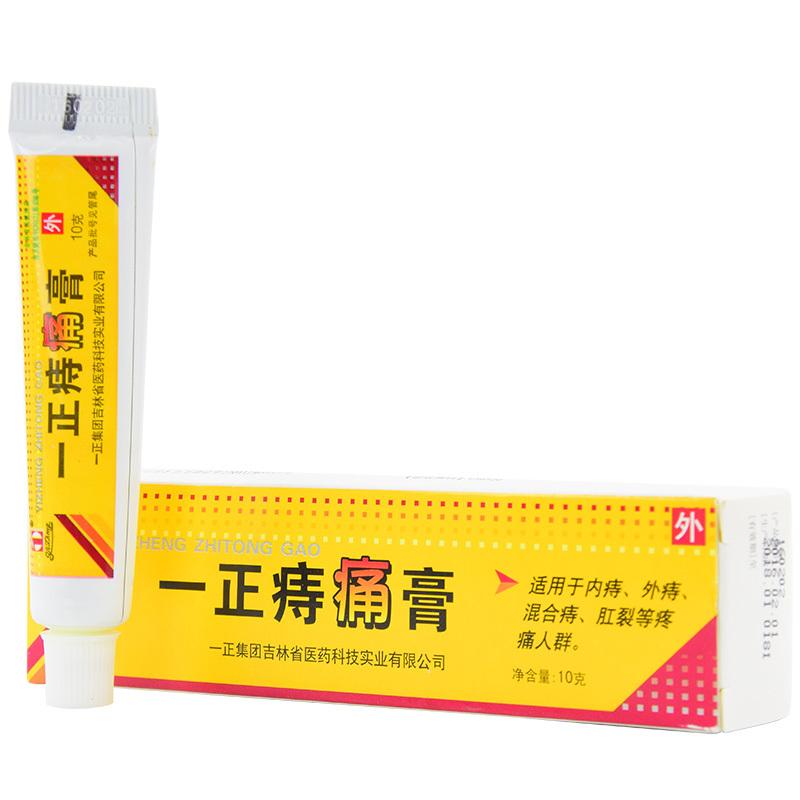 【送棉签】一正痔痛膏软膏10g内外痔疮混合痔肛裂缓解疼痛外用