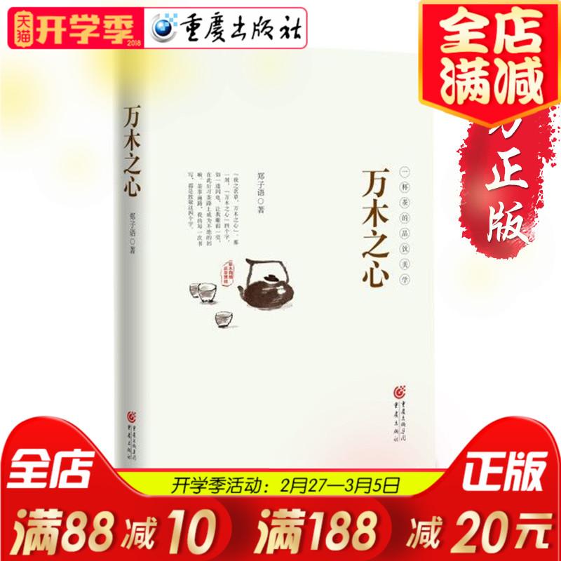 【官方正版】《万木之心》郑子语 《茶之书》  云南茶  茶味三重  茶客倪云林 茶  普洱  白茶  绿茶  中国茶