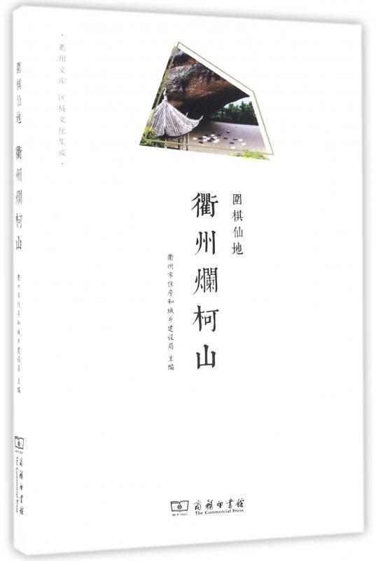 衢州烂柯山(围棋仙地)/衢州文库 博库网