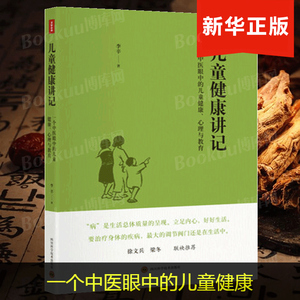 Pre-booked Genuine Children's Health Lectures Compilation of Special Topics on the Children's Physical and Mental Health by Teacher Li Xin