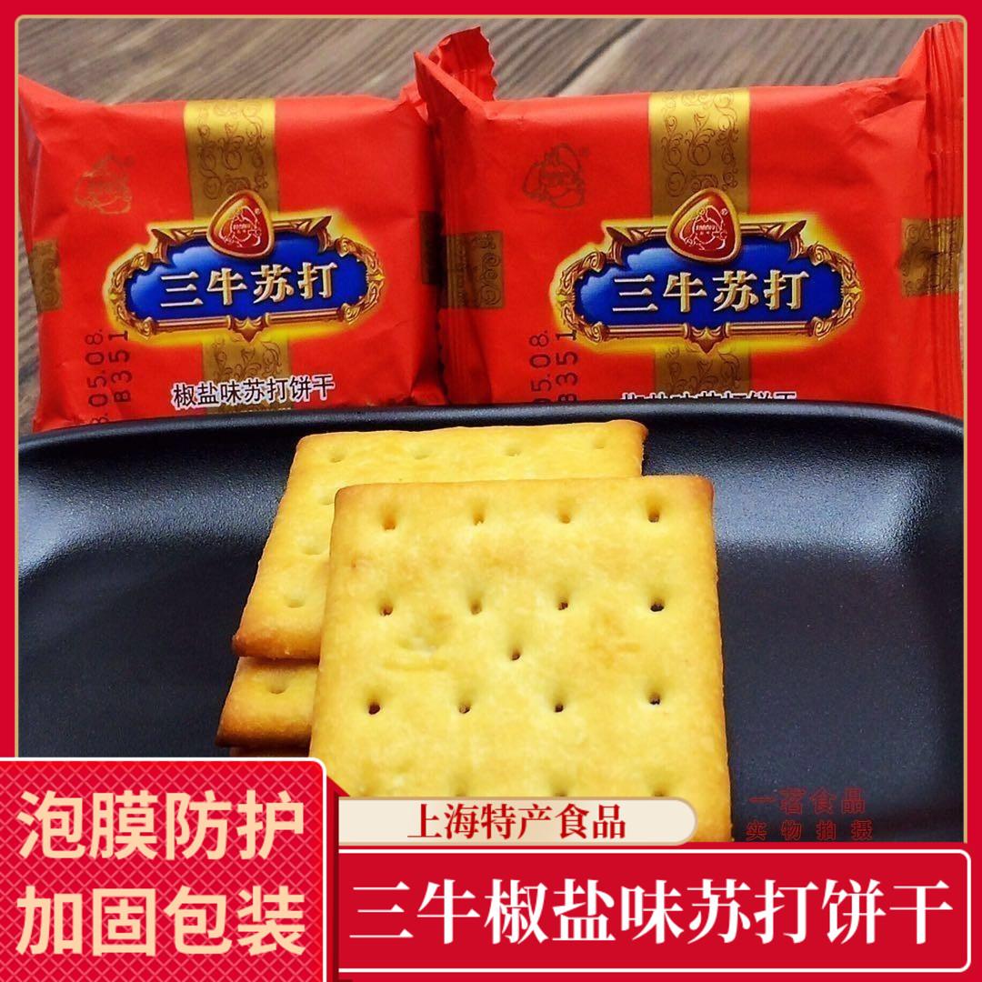 上海特产三牛椒盐味苏打饼干整箱1500g咸香脆3斤早餐食品零食点心