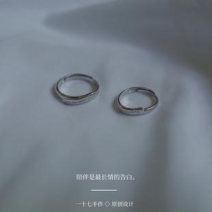 # 一十七 accompany相伴 s925银 情侣对戒情人节礼物男女戒指图片