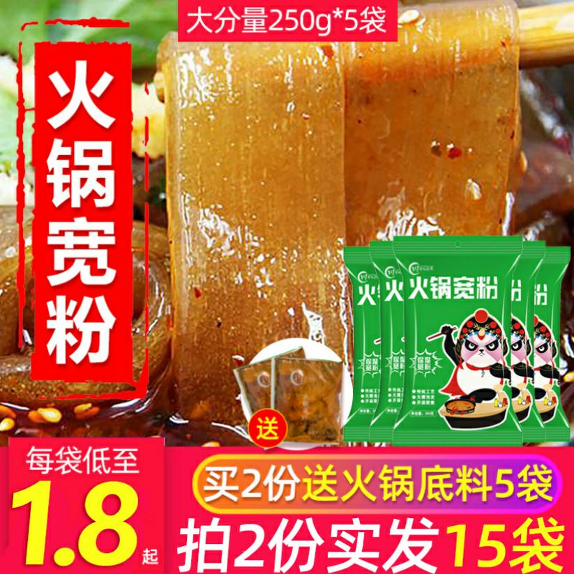 川宝四川火锅宽粉条手工木红薯苕粉皮非土豆粉速食食材250g*5袋