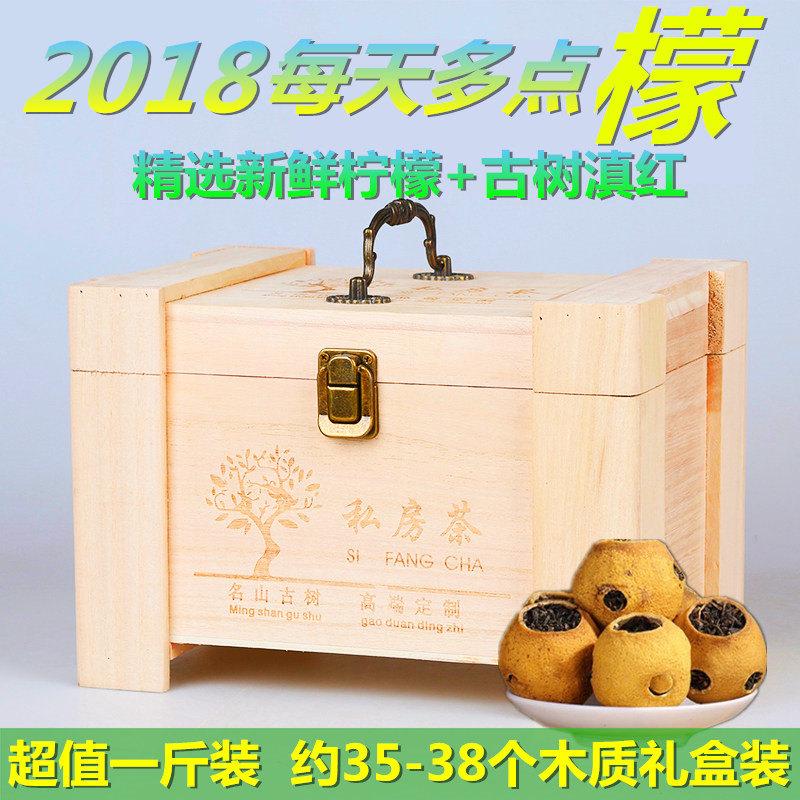 小柠红云南古树滇红茶特级柠檬红茶小柠红果香一斤木质礼盒装500g