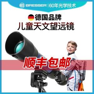 German Bresser astronomical children's telescope special high-definition toy gift professional mobile phone