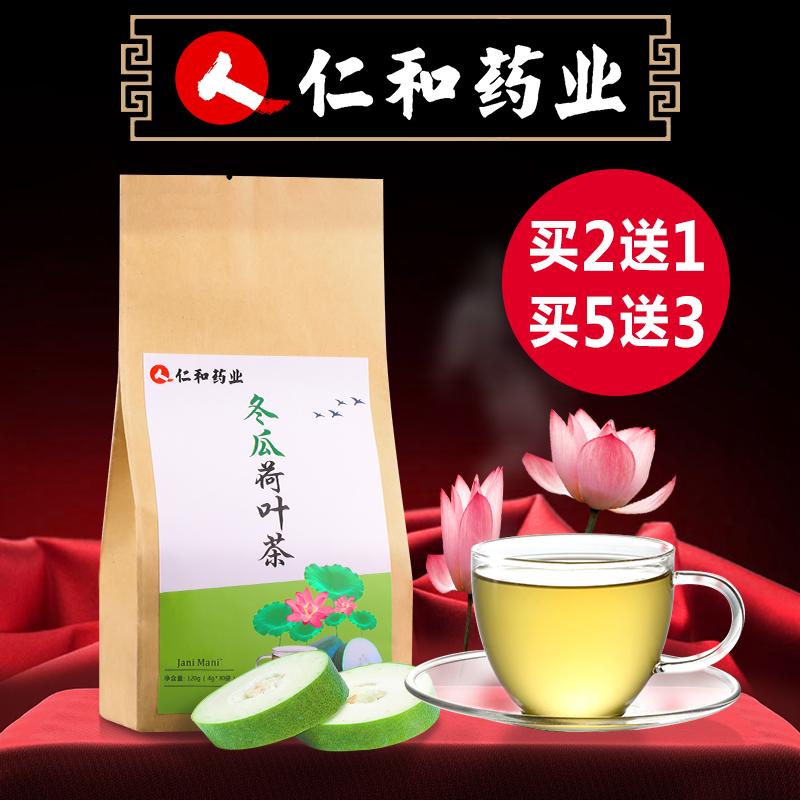 仁和冬瓜荷叶茶叶纯干玫瑰花茶袋泡花草茶组合天然决明正品子茶