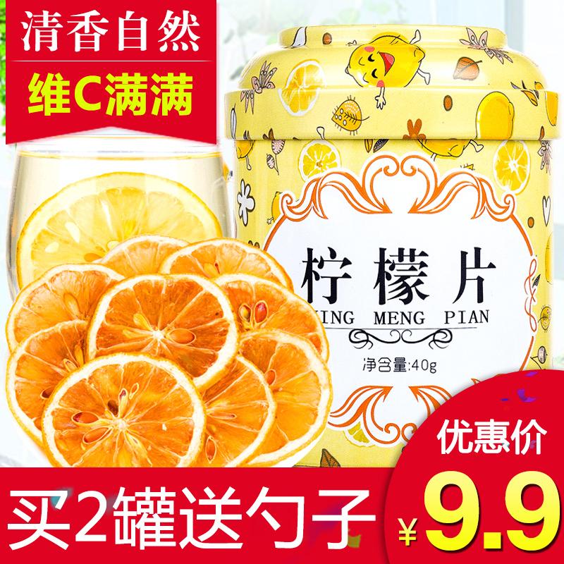 【买2送勺】序木堂柠檬片水果片茶烘干柠檬片新鲜泡水喝干片花茶