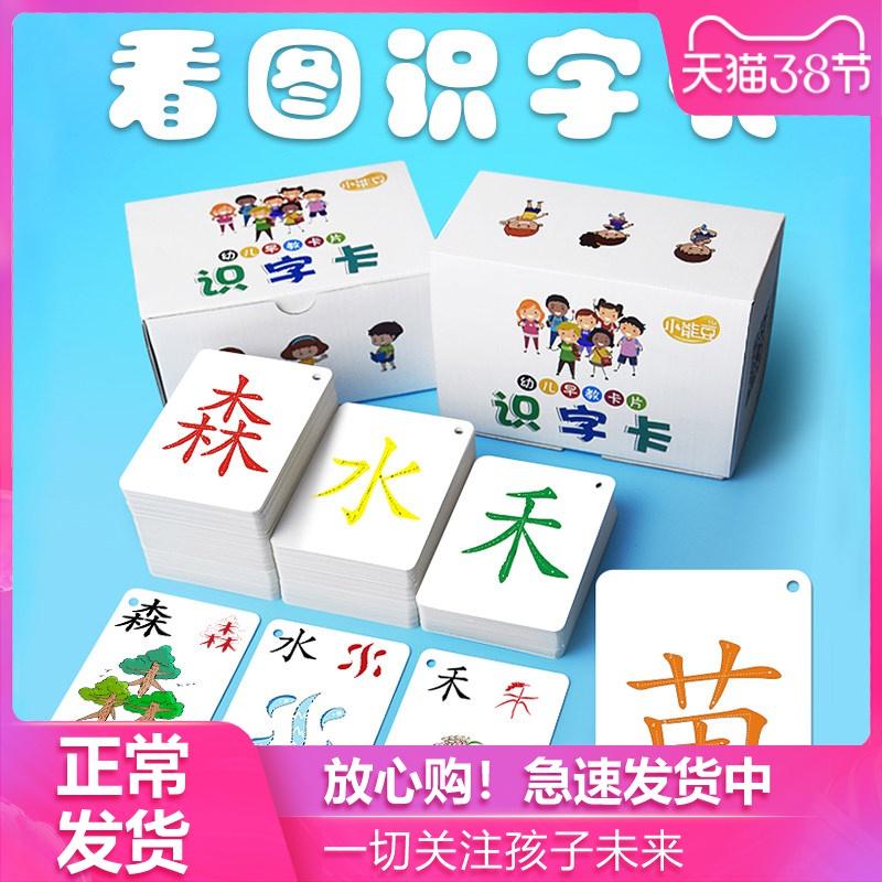 2020宝宝识字卡片3000字幼儿园儿童玩具益智启蒙早教看图认字卡片