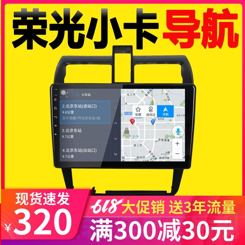 五菱荣光DVD导航仪荣光小卡货车GPS车载智能安卓倒车影像一体机