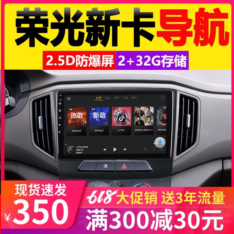 五菱荣光新卡专用单双排小卡GPS导航仪安卓大屏倒车影像DVD一体机
