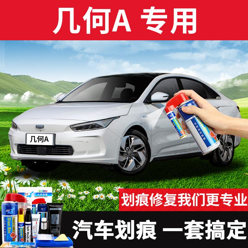 吉利几何A补漆笔白色车漆划痕修复神器红色汽车去刮痕专用自喷漆