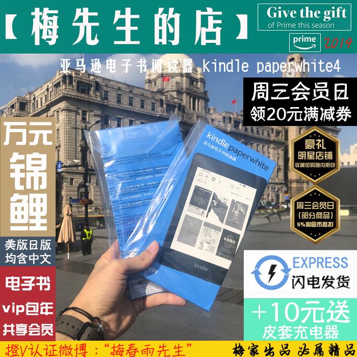 【明星店铺】kindle paperwhite4亚马逊Kpw32G电子书阅读器电纸书